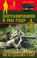 ПОГР_1941
