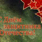 23fevralya_1