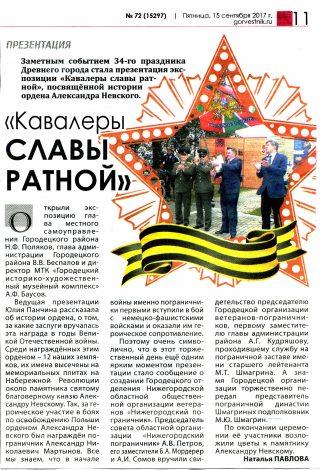 Статья в Городецком вестнике (1)