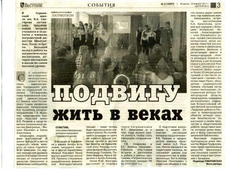 Статья в газете (2)