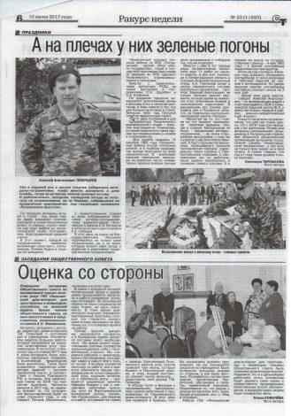 """Газета """"СЕЛЬСКАЯ ТРИБУНА"""""""