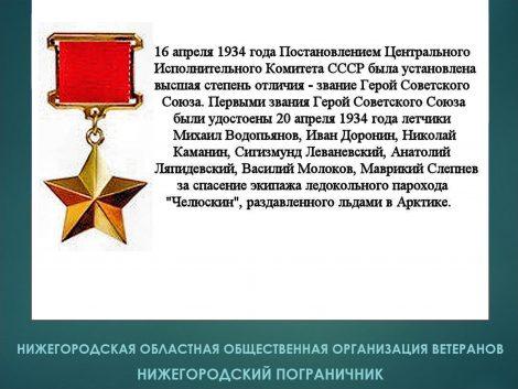 К Дню Героев Отечества_10