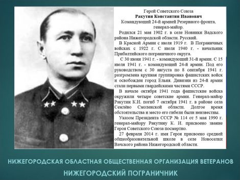 К Дню Героев Отечества_12б