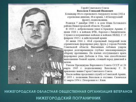 К Дню Героев Отечества_12г