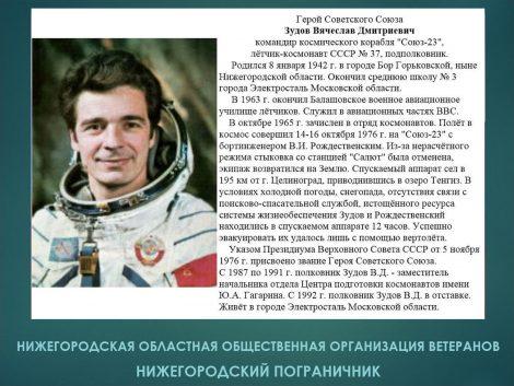 К Дню Героев Отечества_12з