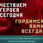 К Дню Героев Отечества_21