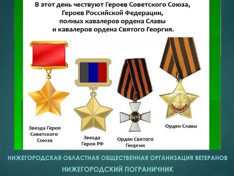 К Дню Героев Отечества_3