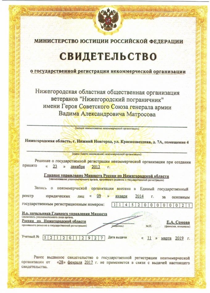 СВ_РЕГИСТРАЦИИ