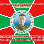 05-Флаг-отряда-Шмагрина-150x150
