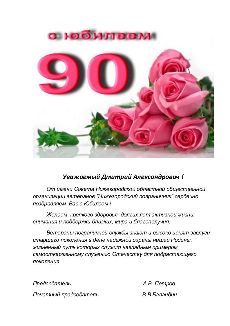 Поздравление с 90 летием 82