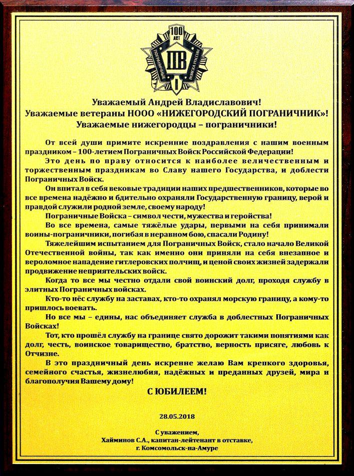Поздравление из Комсомольска-на-Амуре