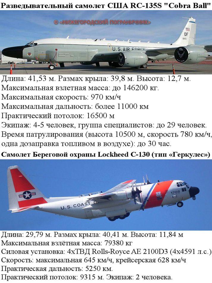 4 RC-135S и Геркулес
