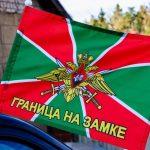 flag-na-mashinu-s-kronshtejnom-pogranvojska-s-devizom-11