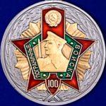 yubilejnaya-medal-k-100-letiyu-pogranichnyh-vojsk.301x301