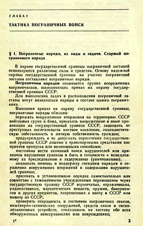 Учебник сержанта пограничных войск 1991_003