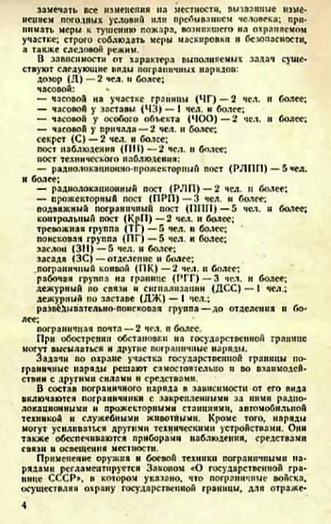 Учебник сержанта пограничных войск 1991_004