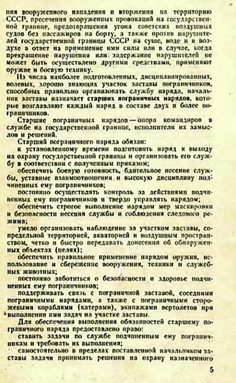 Учебник сержанта пограничных войск 1991_005
