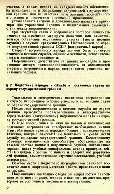 Учебник сержанта пограничных войск 1991_006