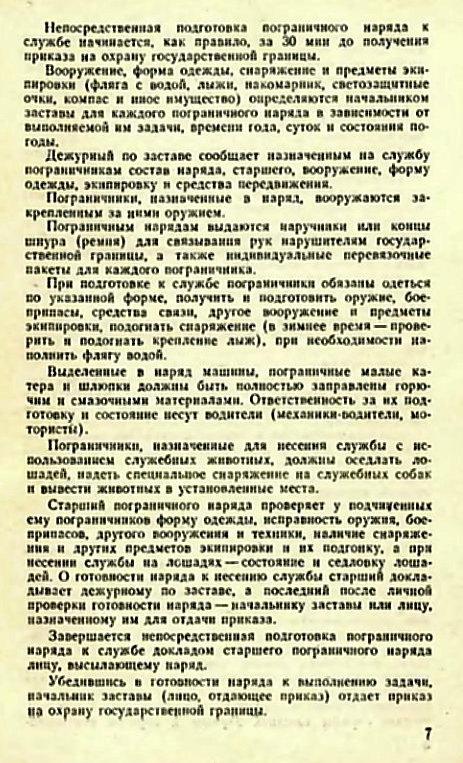 Учебник сержанта пограничных войск 1991_007