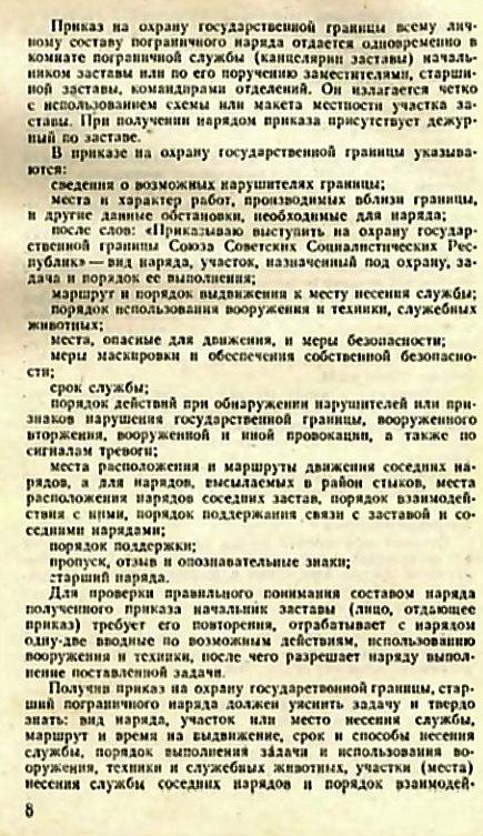 Учебник сержанта пограничных войск 1991_008