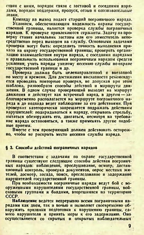 Учебник сержанта пограничных войск 1991_009