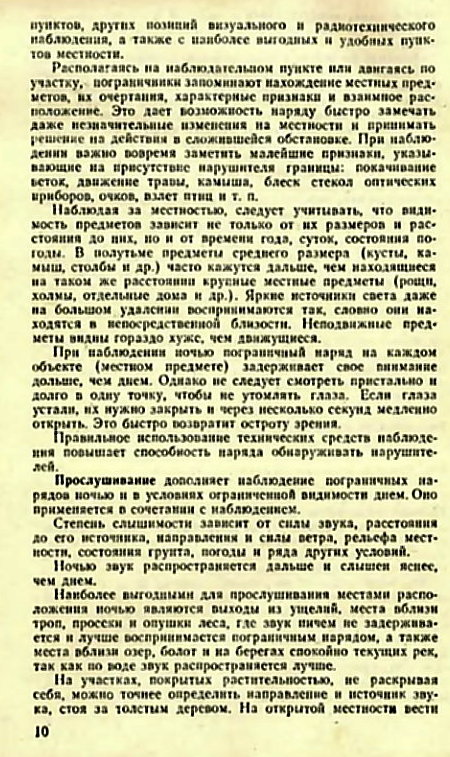 Учебник сержанта пограничных войск 1991_010