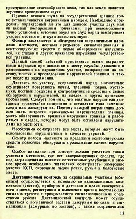 Учебник сержанта пограничных войск 1991_011