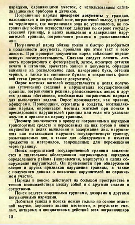 Учебник сержанта пограничных войск 1991_012