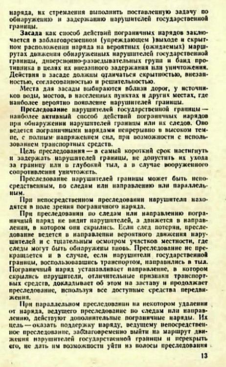 Учебник сержанта пограничных войск 1991_013