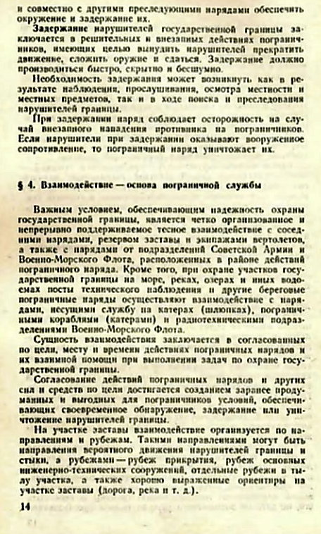 Учебник сержанта пограничных войск 1991_014