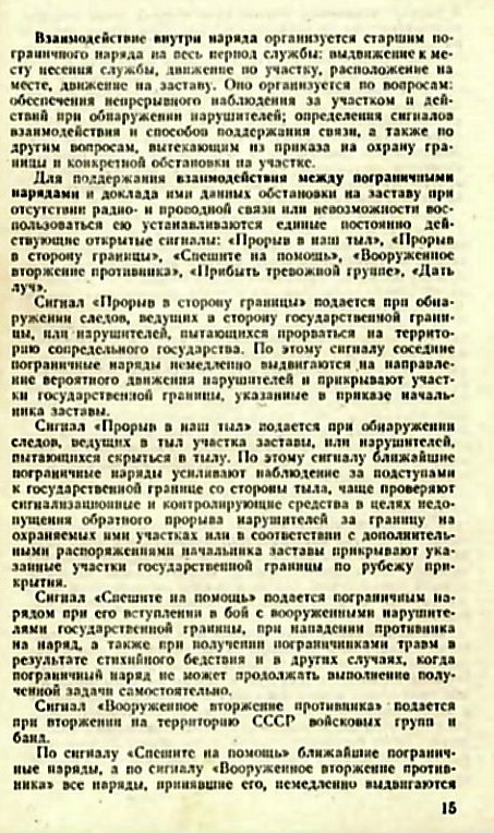 Учебник сержанта пограничных войск 1991_015