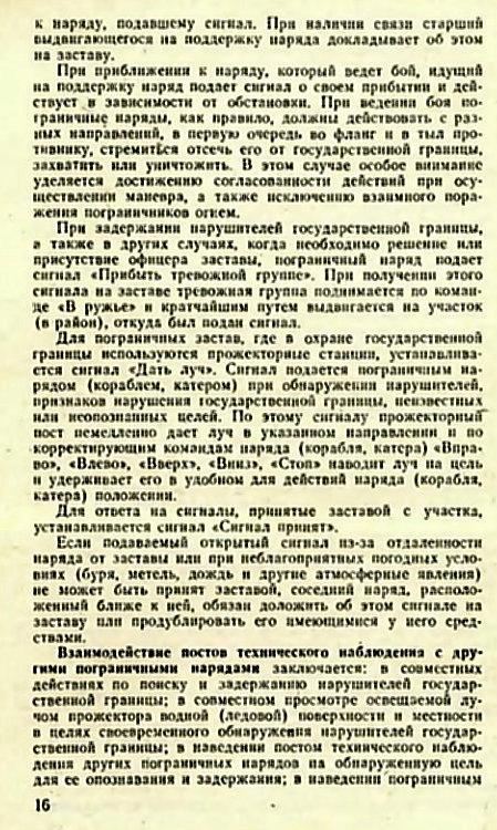 Учебник сержанта пограничных войск 1991_016