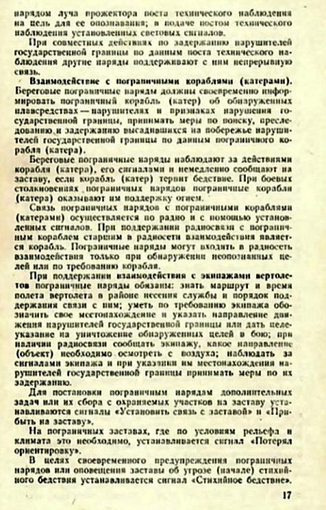 Учебник сержанта пограничных войск 1991_017