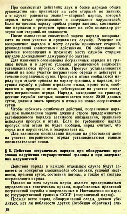 Учебник сержанта пограничных войск 1991_018