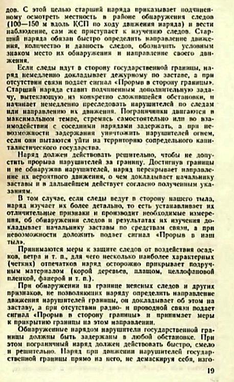 Учебник сержанта пограничных войск 1991_019