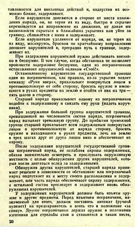 Учебник сержанта пограничных войск 1991_020
