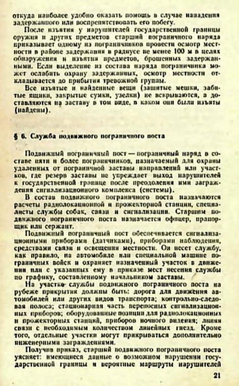 Учебник сержанта пограничных войск 1991_021