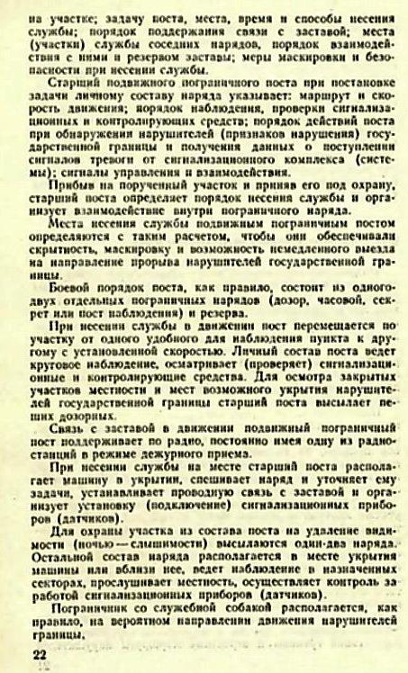 Учебник сержанта пограничных войск 1991_022