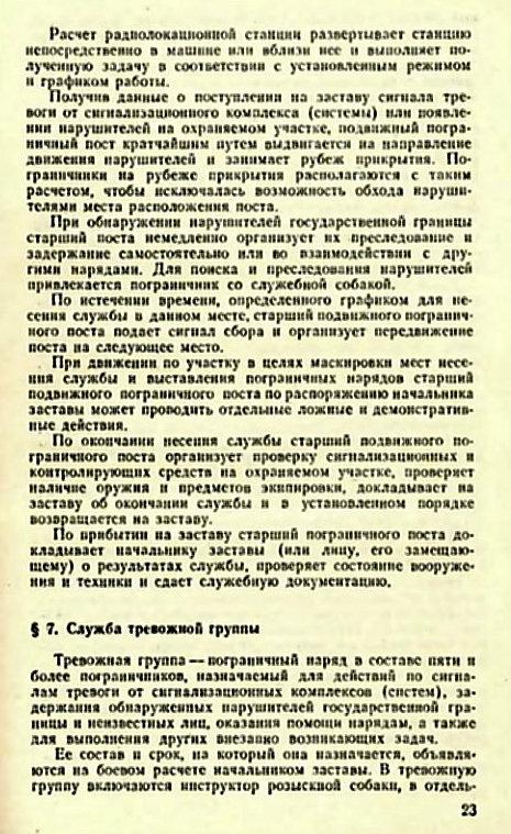 Учебник сержанта пограничных войск 1991_023