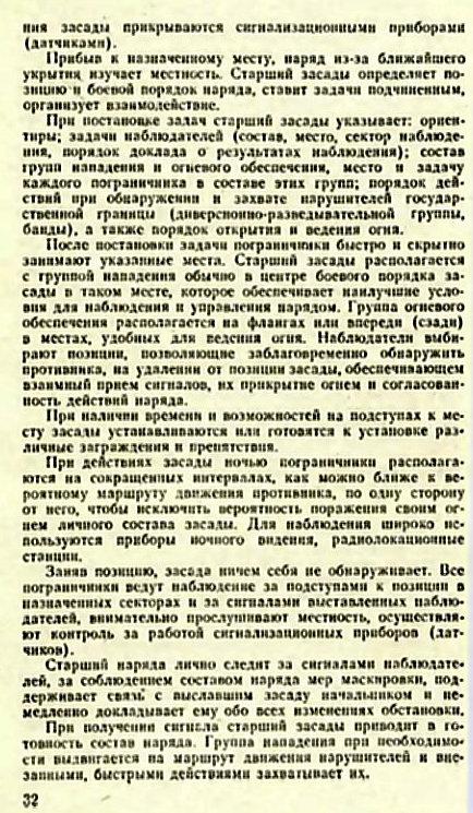 Учебник сержанта пограничных войск 1991_032