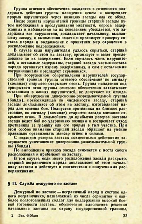 Учебник сержанта пограничных войск 1991_033