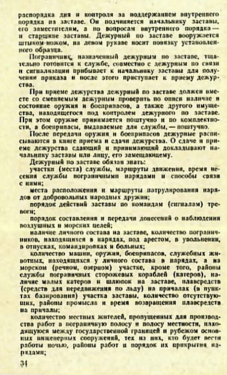 Учебник сержанта пограничных войск 1991_034