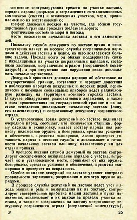 Учебник сержанта пограничных войск 1991_035