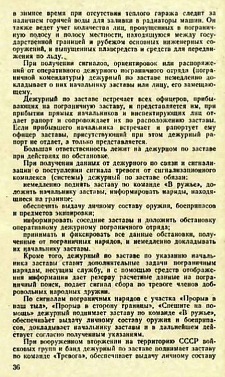 Учебник сержанта пограничных войск 1991_036