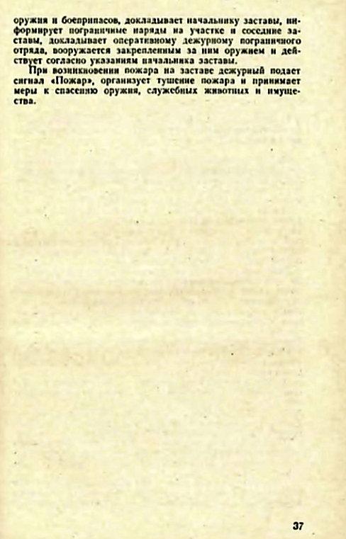 Учебник сержанта пограничных войск 1991_037