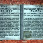 brestskaya-krepost_8