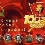 КОМСОМОЛ_100_1