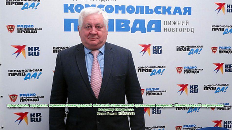 КОНДРАШОВ_КП