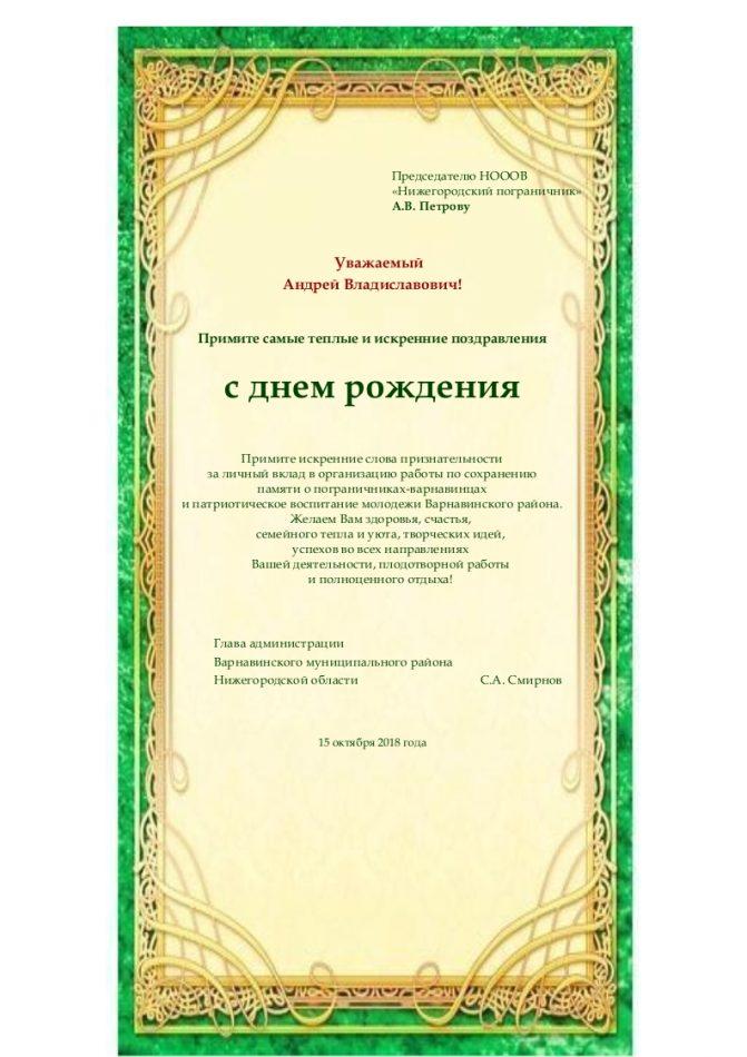 Петрову А.В