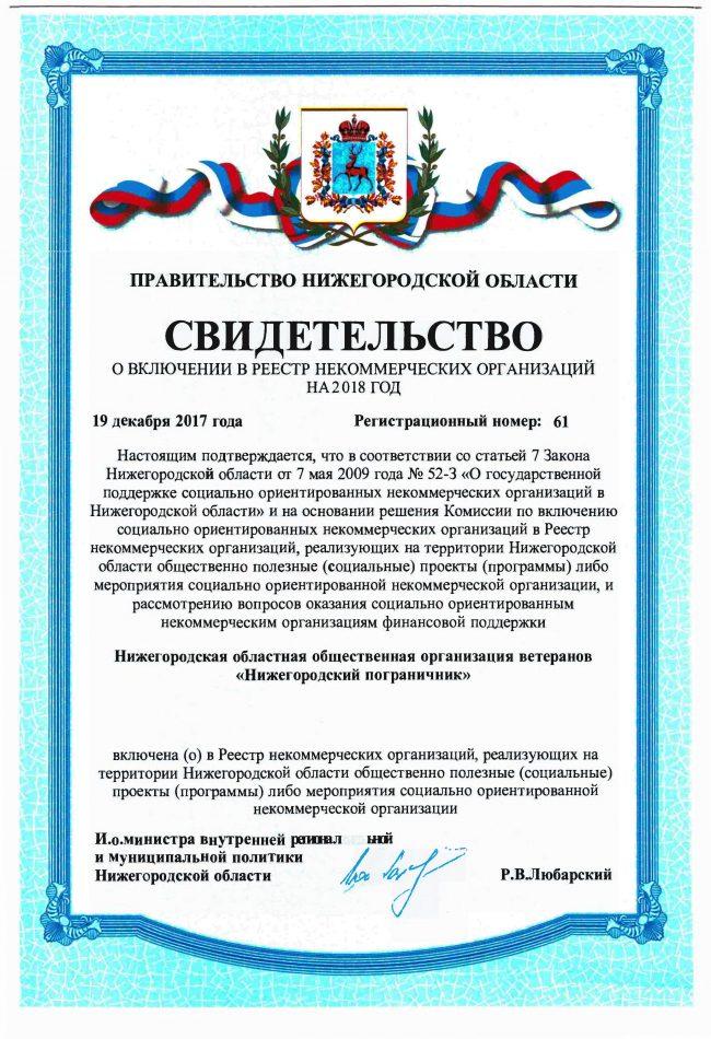СВИДЕТЕЛЬСТВО_О-ВКЛЮЧЕНИИ-В-РЕЕСТР